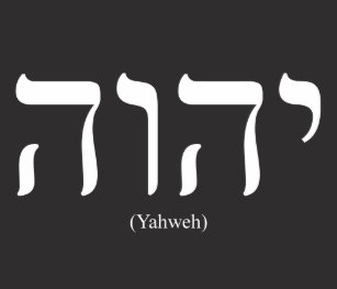 Yhwh In Hebrew Gifts on Zazzle