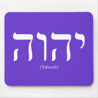 Yahweh (in Hebrew) White Lettering Mousepad