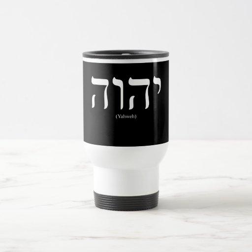 Yahweh (in Hebrew) White Lettering Mug