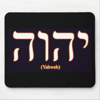 Yahweh (written in Hebrew) Mouse Pad