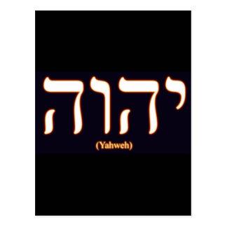 Yahweh (written in Hebrew) Postacard Postcard