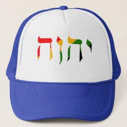 YAHWEH (YHVH-YHWH) in  Hebrew Letter Trucker Hat