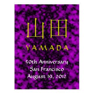 Yamada Monogram Invite Postcard