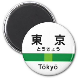Yamanote line TOKYO 山手線 駅名看板 東京 2 Inch Round Magnet