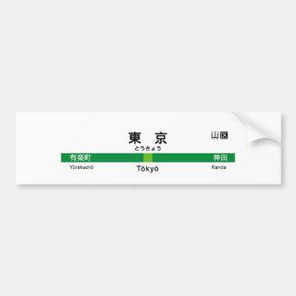 Yamanote line TOKYO 山手線 駅名看板 東京 Bumper Sticker