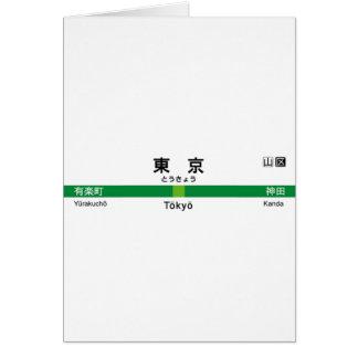 Yamanote line TOKYO 山手線 駅名看板 東京 Card