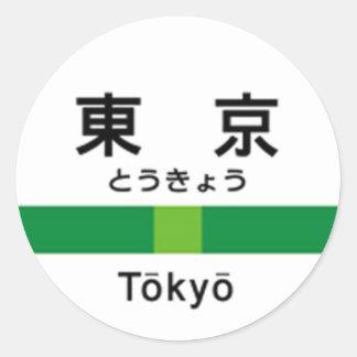 Yamanote line TOKYO 山手線 駅名看板 東京 Classic Round Sticker
