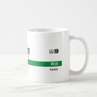 Yamanote line TOKYO 山手線 駅名看板 東京 Coffee Mug