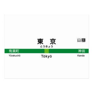 Yamanote line TOKYO 山手線 駅名看板 東京 Postcard