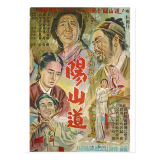 Yangsando Yangsan Province The Sunlit Path 1955 Postcard