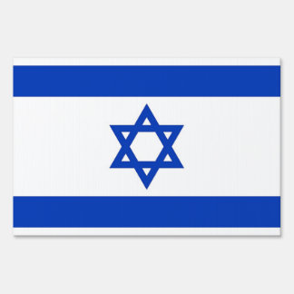 Yard Sign with flag of Israel