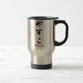 Yasuko HIRAGANA(Japanese letter) Travel Mug