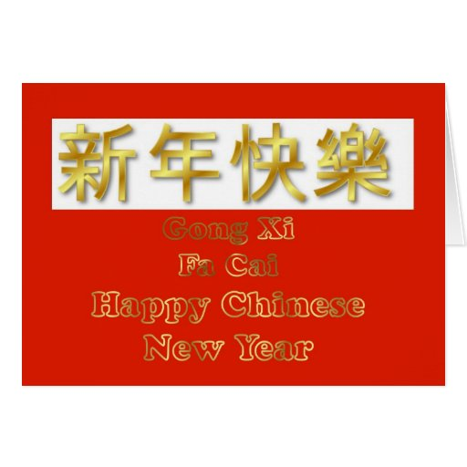 Yea vietnamita chino del Año Nuevo del gongo XI Fa Tarjeta De Felicitación