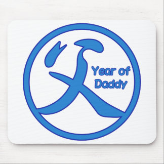 Year Of Daddy Mousepad