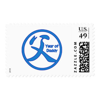 Year Of Daddy Postage Stamp