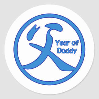 Year Of Daddy Sticker
