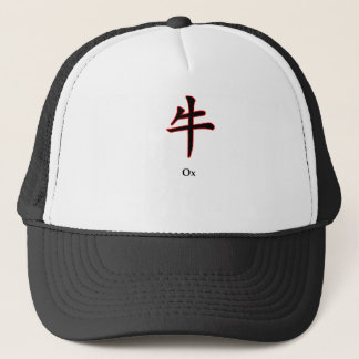 Year of Ox The MUSEUM Zazzle Gifts Trucker Hat