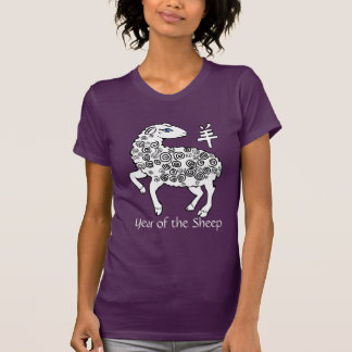 Year of Sheep Chinese Zodiac Black White Symbol T-Shirt