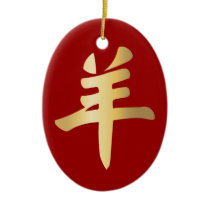 Year of Sheep Gold Symbol Traits Red Ornament
