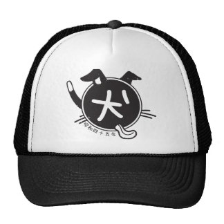 Year of the Dog - 1970 Trucker Hat