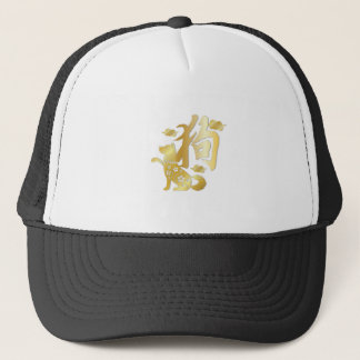Year Of The Dog 2018 Chinese New Year Symbol Trucker Hat
