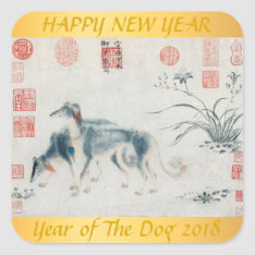 Year Of The Dog 2018 Chinese Painting Square S Square Sticker at Zazzle