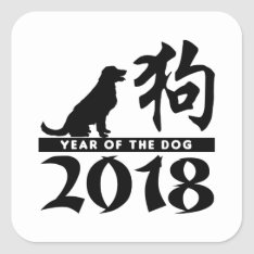 Year Of The Dog 2018 Square Sticker at Zazzle