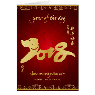 Year of the Dog 2018 - Vietnamese New Year Card