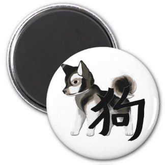 Year of the Dog 2 Inch Round Magnet