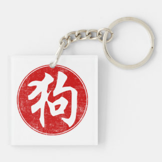 Year Of the Dog Chinese Character Keychain