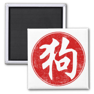 Year Of the Dog Chinese Character Magnet