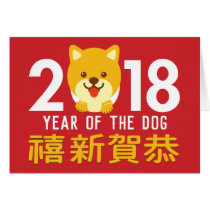 Year of the Dog Chinese New Year 2018 Card