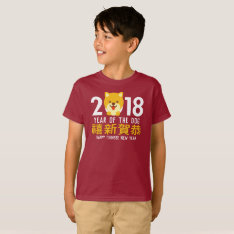 Year Of The Dog Chinese New Year 2018 T-shirt at Zazzle