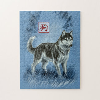 Year of the Dog Chinese New Year Jigsaw Puzzle