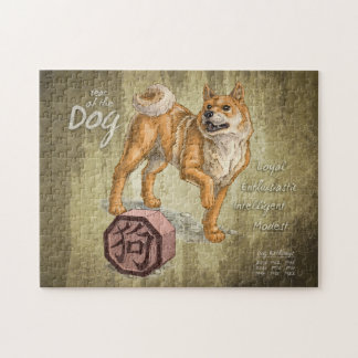 Year of the Dog Chinese Zodiac Art Jigsaw Puzzle