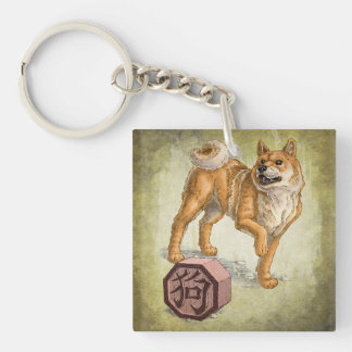 Year of the Dog Chinese Zodiac Art Keychain
