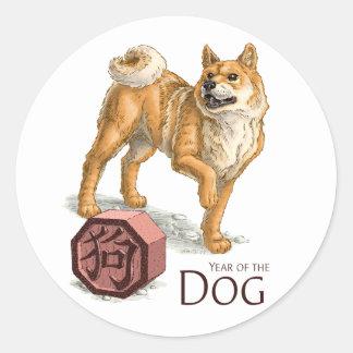 Year of the Dog Chinese Zodiac Art Round Sticker