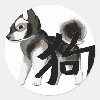 Year of the Dog Classic Round Sticker
