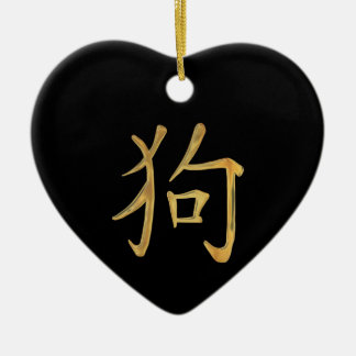 Year of the Dog Double-Sided Heart Ceramic Christmas Ornament
