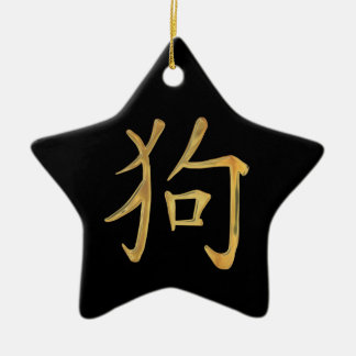 Year of the Dog Double-Sided Star Ceramic Christmas Ornament