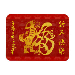 Year of The Dog gold Papercut red tapestry Magnet
