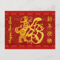 Year of The Dog golden Papercut red tapestry PCard Holiday Postcard