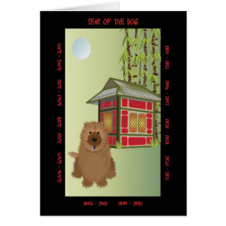 Year of the Dog Greeting Card