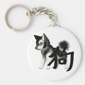 Year of the Dog Keychain