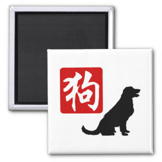 Year Of The Dog Magnet