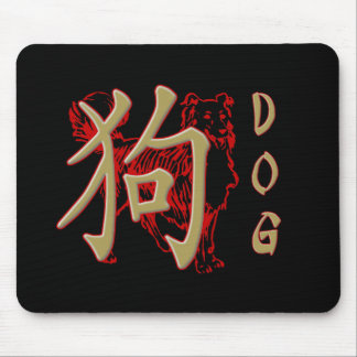 Year of the Dog Mouse Pad