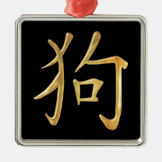 Year of the Dog Square Metal Christmas Ornament