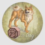 Year of the Dog Sticker