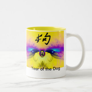 Year of the Dog Two-Tone Coffee Mug