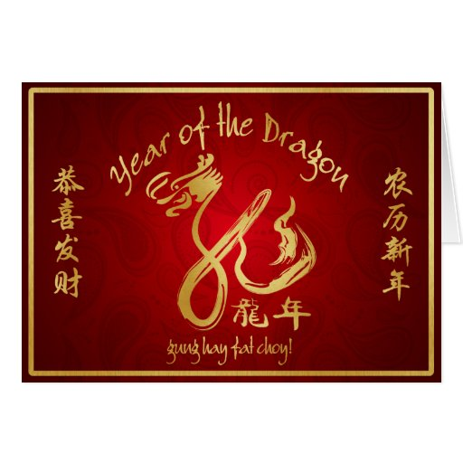 Year of the Dragon 2012 Calligraphy Greeting Card